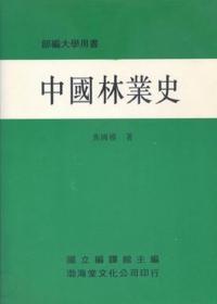 中國林業史(平)部編大學用書