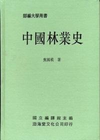 中國林業史(精)部編大學用書