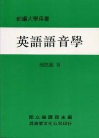 英語語音學(平)部編大學用書(七版)
