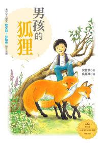 男孩的狐狸