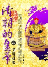 清朝的皇帝,皇清盛世