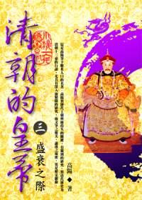 清朝的皇帝,盛衰之際