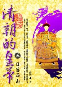 清朝的皇帝,日落西山