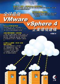 全球最強VMware vSphere 4企業環境建構