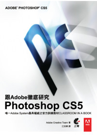 跟Adobe徹底研究Photoshop CS5 /