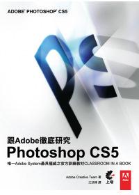 跟Adobe徹底研究Photoshop CS5 /