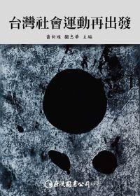 台灣社會運動再出發