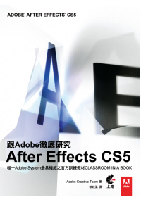 跟Adobe徹底研究After Effects CS5 /
