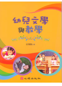 幼兒文學與教學