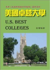 美國卓越大學 /