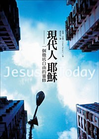 現代人耶穌:一個徹底自由的靈修