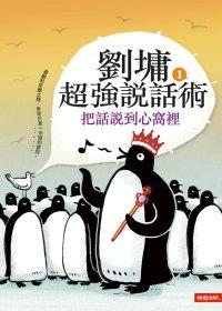 劉墉超強說話術:把話說到心窩裡