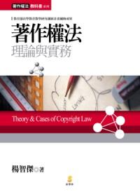 著作權法理論與實務