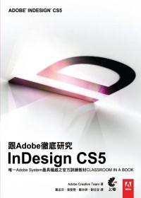 跟Adobe徹底研究InDesign CS5 /