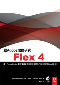 跟Adobe徹底研究Flex 4 /