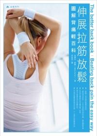 伸展、拉筋、放鬆:圖解背痛輕百科