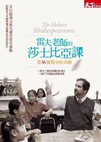(绝版)雷夫老師的莎士比亞課:第56號教室的奇蹟(1DVD+書)