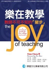 國語文領域統整課程發展:合作探究的模式