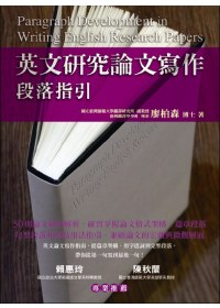 英文研究論文寫作 :  段落指引 = Paragraph development in writing English reserach papers /