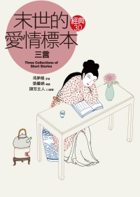 末世的愛情標本 :  三言 = Three collections of short stories /