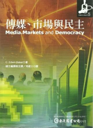傳媒、市場與民主