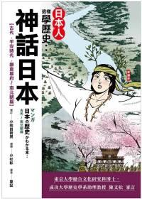 日本人這樣學歷史:神話日本,古代~平安時代.鎌倉幕府.南北朝篇