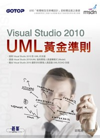 Visual Studio 2010 UML黃金準則