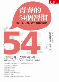 青春的54個習慣:「腦、心、身」活力青春的秘笈