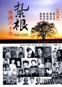 紮根臺灣六十年(第四冊)