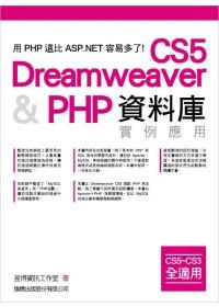 Dreamweaver CS5 & PHP資料庫實例應用