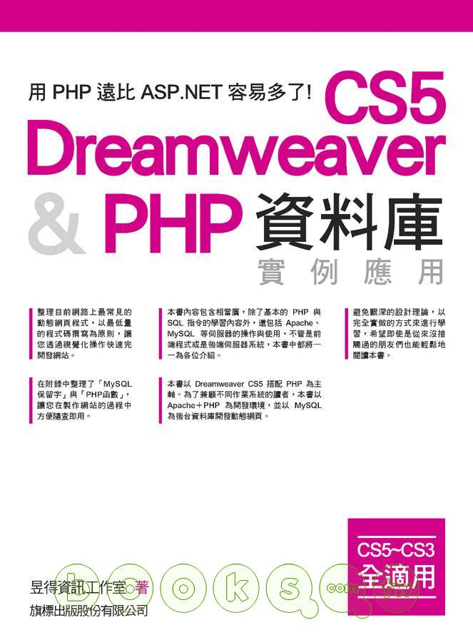 ◤博客來BOOKS◢ 暢銷書榜《推薦》Dreamweaver CS5 & PHP 資料庫實例應用 (CS5 ~ CS3 皆適用)(附光碟*1)