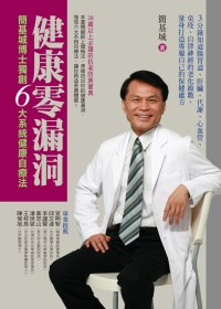 健康零漏洞:簡基城博士獨創六大系統健康自療法