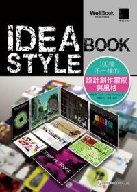 IDEA STYLE BOOK:100種不一樣的設計創作靈感與風格