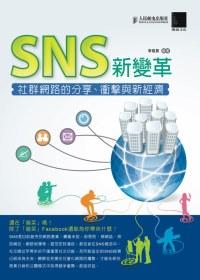SNS新變革:社群網路的分享、衝擊與新經濟