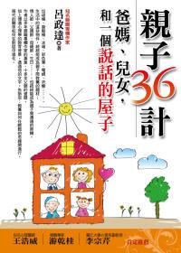 親子36計 :  爸媽、兒女,和一個說話的屋子 /