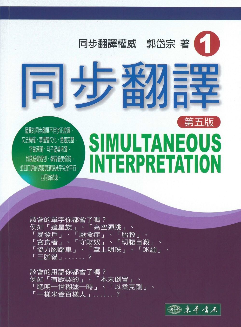 同步翻譯 =  Simultaneous interpretation /
