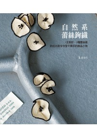自然系 蕾絲鉤織:1支鉤針.3種蕾絲線.鉤出35款令你愛不釋手的鉤織飾品小物