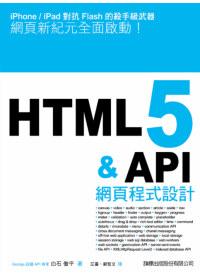 HTML 5 & API網頁程式設計