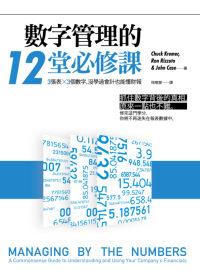 數字管理的12堂必修課:3張表X3個數字沒學過會計也能懂財報