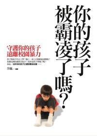 你的孩子被霸凌了嗎? : 守護你的孩子遠離校園暴力