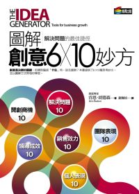 圖解創意6X10妙方:解決問題的最佳捷徑