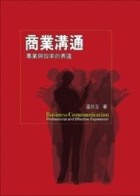 商業溝通:專業與效率的表達