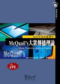 McQuail's 大眾傳播理論