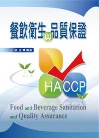 餐飲衛生與品質保證