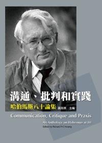溝通、批判和實踐:哈伯馬斯八十論集