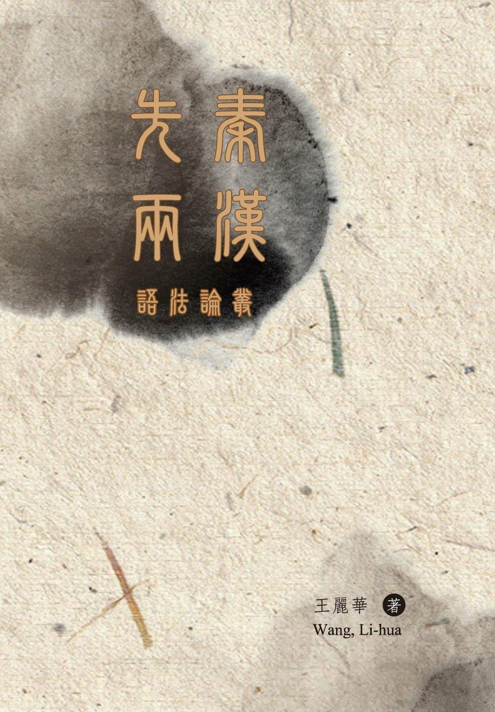 先秦兩漢語法論叢