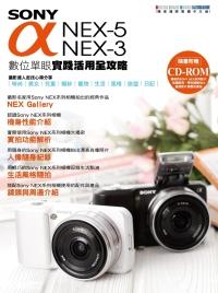 SONY \xA3\x5C NEX-5/NEX-3 數位單眼實踐活用全攻略