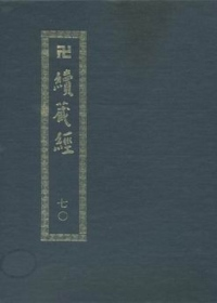 卍續藏經(附新編總目錄)