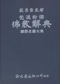 梵漢對譯佛教辭典