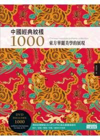 中國經典紋樣1000:東方華麗美學的展現